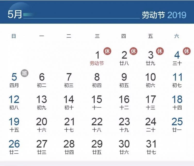 五一放四天消息出炉1小时,国际机票搜索量涨10倍