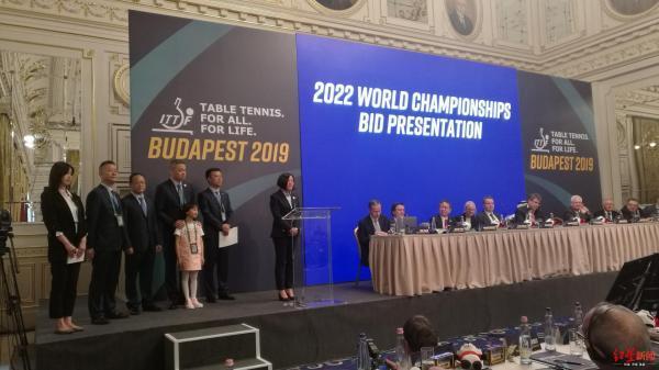 2022年世乒赛落户成都 击败日本和葡萄牙申办城市