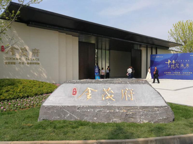青愛的限競房/ 700萬 全北京準入價兒最低的金茂府來了