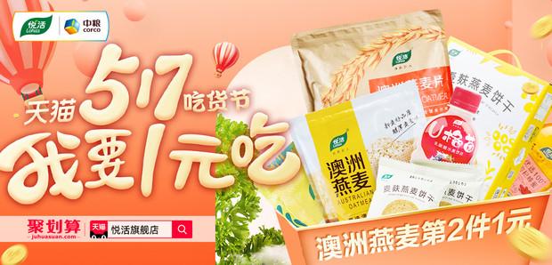 天猫517吃货节,悦活狂欢日,我要1元吃!