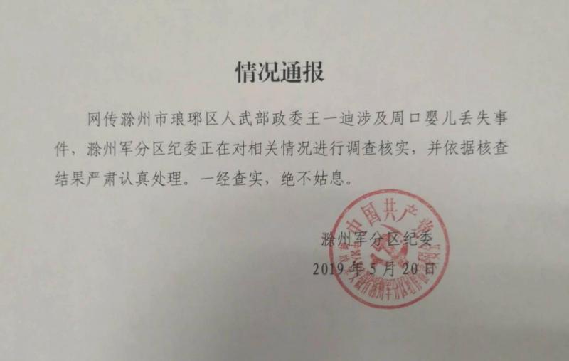 滁州琅琊区人武部政委涉周口婴儿丢失事件?军分区:正在调查