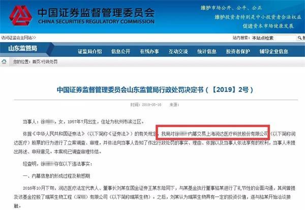 马云参股私募出事了 云锋基金执行董事向其母泄密被罚