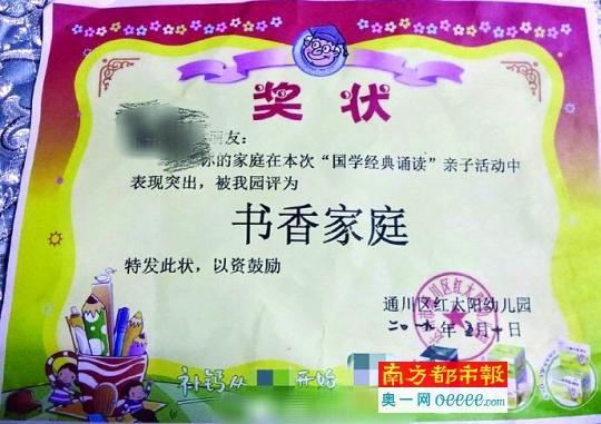 奇葩!这家幼儿园奖状印上补钙广告