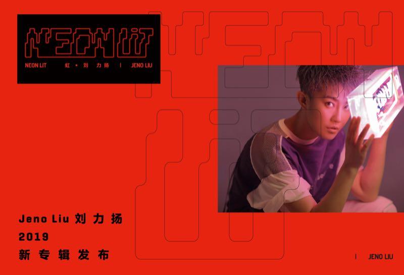 """刘力扬推出电子专辑 电音也可以""""疗愈"""""""