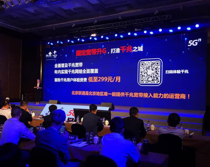 北京联通:年内实现移动流量平均资费下降20%