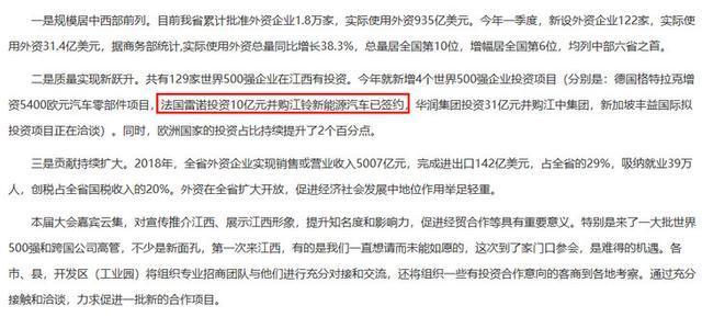 雷諾10億元并購江鈴新能源 成立第三家合資公司