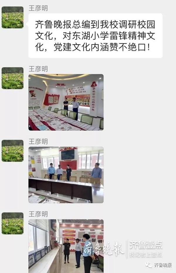 一老賴冒充齊魯晚報總編調研,涉事學校校長禁止記者曝光