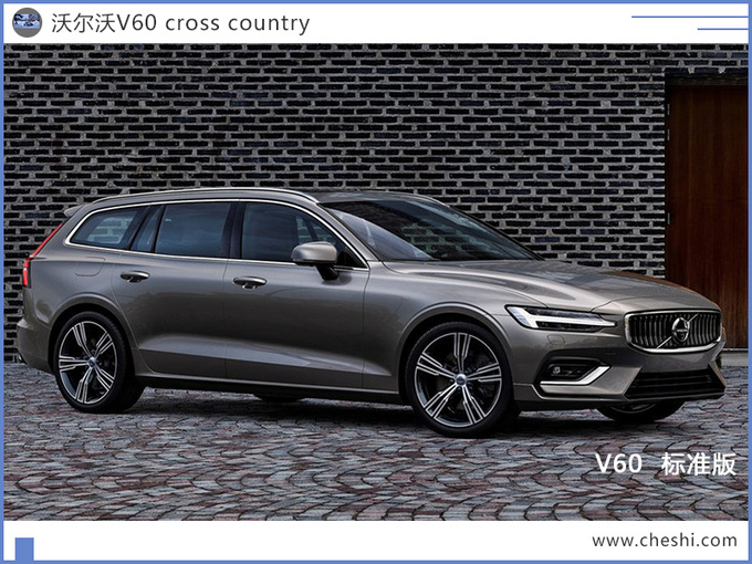 沃爾沃V60越野版價格公布,配置豪華將標配四驅