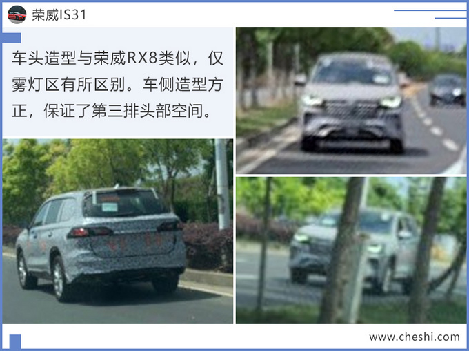 """上汽全新七座SUV路試諜照!比豐田""""陸巡""""還大"""