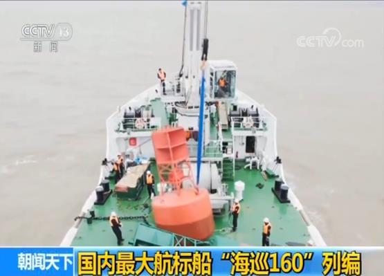 """國內最大航標船""""海巡160""""列編"""