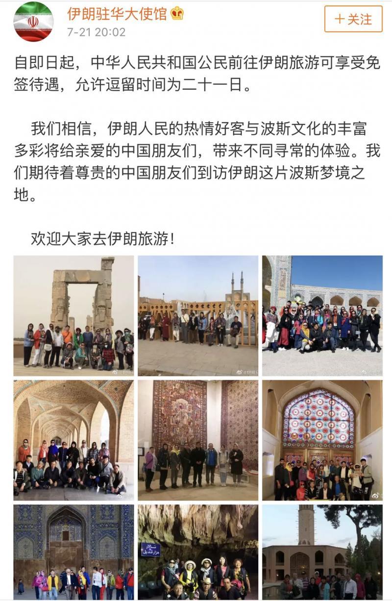 伊朗对中国公民入境旅游免签证 允许逗留21天