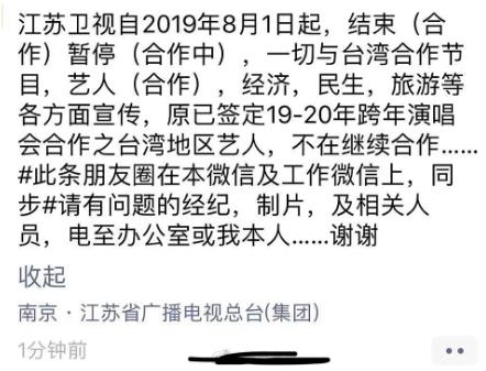 江蘇衛視暫停與臺灣藝人合作?造謠者已道歉