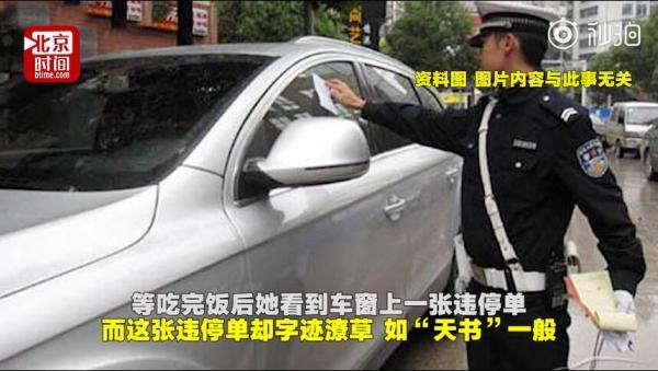 """车主收到""""天书""""违法告知单""""看不懂"""" 交警:天太冷手抖"""