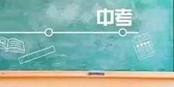 北京回户籍区报考的中考生须在6月11日前提交申请